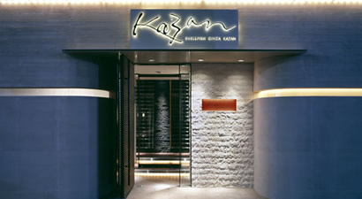 Photo from Ginza Kazan, Specialty Seafood Restaurant in Ginza, Tokyo