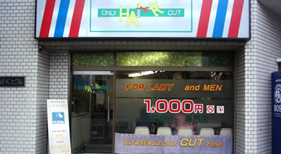 Photo from Only Cut Zone, 1000 Yen Haircuts in Kita-Senju, Tokyo (English OK!)