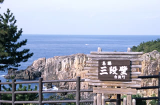 Photo from Shirahama Onsen, Hot Spring & Beach Resort in Wakayama, Japan