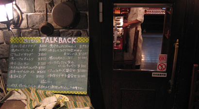 Photo from Talk Back Bistro, French Restaurant in Kichijoji, Tokyo