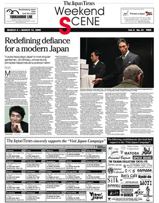 The Japan Times Weekend Scene